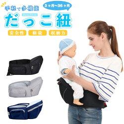 ヒップシート抱っこ紐抱っこひもだっこひも新生児赤ちゃんPlaisiureux