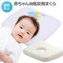 ベビー枕 ベビー用品 新生児 赤ちゃん まくら 寝返り防止