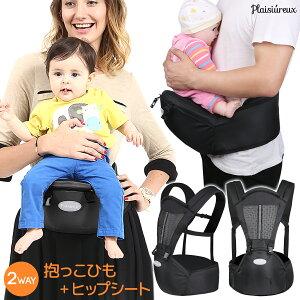 ヒップシート 抱っこ紐 抱っこひも おんぶ紐 新生児 赤ちゃん Plaisiureux