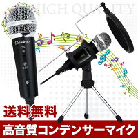 コンデンサーマイクiphoneマイク高音質スタンドマイクゲーム実況ps4生放送録音カラオケPCパソコンスマホPlaisiureux