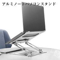 【送料無料】7段階調節ノートパソコンスタンド折りたたみパソコンスタンドアルミノートパソコンpcスタンド