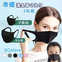 3D立体マスク洗えるポリウレタン3枚入5色立体構造乾燥対策花粉対策UVカット伸縮性耳が痛くない男女兼用大人用繰り返し使用可能