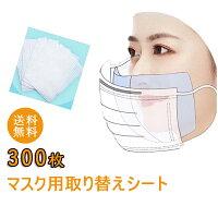 マスク取り替えシート100枚入×3パックマスクフィルターシート不織布シート【マスク用不織布ウイルス対策ウイルス対策ウイルス予防かぜ風邪衛生用品】