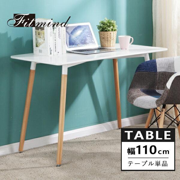送料無料 テーブル ダイニングテーブル 幅110cm 高さ75cm 6人掛け イームズ テーブル eames おしゃれ センターテーブル リビングテーブル 一人暮らし 北欧 シンプル パソコンデスク 新生活 イームズ テーブル デスク