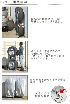 薄型タイヤラック 2個組 カバー付き キャスター付き(幅23cmまで対応) 4本用(2本用2個) タイヤホルダー タイヤ収納 日本製 ラック タイヤスタンド タイヤ保管 タイヤ置き 棚 四本 スリム 軽自動車用 2段式 二段式 タイヤ幅23cm 2台セット スチール製 国産