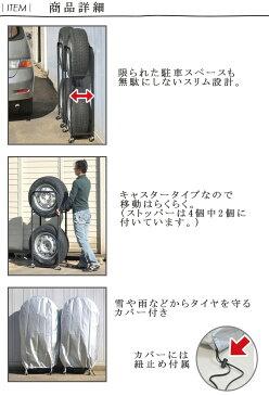薄型タイヤラック 2個組 カバー付き キャスター付き(幅28cmまで対応) 4本用(2本用2個) タイヤホルダー タイヤ収納 日本製 ラック タイヤスタンド タイヤ保管 タイヤ置き 棚 四本 スリム 軽自動車用 2段式 二段式 タイヤ幅28cm 2台セット スチール製 国産