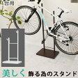 美しく飾るラック『Bicycle stand #0076 自転車スタンド 1台用』日本製 ホワイト ブラウン シルバー 室内用自転車スタンド おしゃれ 自転車ラック ディスプレイスタンド サイクルスタンド 室内スタンド 自転車置き 屋内用 展示用 メンテナンス