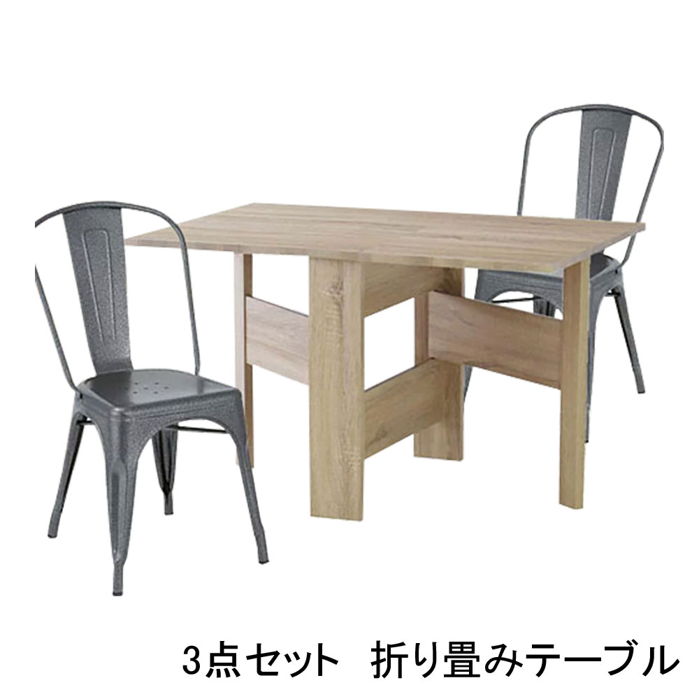 『 ダイニングセット 3点セット 』ダイニングテーブルセット 2人掛け 二人掛け 120cm モダン フォールディングダイニングテーブル ダイニングテーブル 食卓机 折りたたみテーブル 折り畳みテーブル コンパクトテーブル バタフライテーブル 折りたたみ ナチュラル:plank