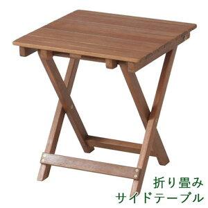 ガーデンテーブル ガーデンテーブル テーブル 折りたたみテーブル 折り畳みテーブル カフェテーブル 折畳み 木製 コンパクト 小型 ミニ ベランダ テラス 正方形 四角型 庭 屋外 カフェ 野外 ガーデンファニチャー ガーデニング 天然木 サイドテーブル