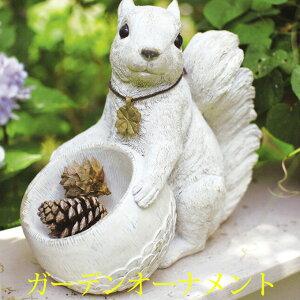 『ガーデンオーナメント』 エクステリアオブジェ 置物 ガーデン雑貨 ガーデンオブジェ ガーデニング雑貨 マスコット 飾り りす リス おしゃれ 可愛い かわいい キュート 北欧 ナチュラル 玄関 庭 ガーデン 動物 ベランダ アニマル クローバーチャーム付き どんぐり 小物入れ