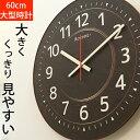 見やすさをトコトン追求!『ザ・ミエール 巨大時計 60cm』 大型時計...