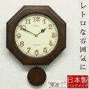 レトロ感がいい感じ♪ 日本製 振り子時計 レトロ 八角形 掛け時計 壁掛け時計 掛時計 電波時計 電波掛け時計 木製 アンティーク調 おしゃれ 昭和モダン プレゼント 秒針なし ギフト 引越し祝い 引っ越し祝い 新築祝い