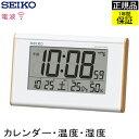 【最大450円オフ クーポンキャンペーン】『SEIKO セイコー 置時計』 目覚