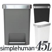 スマート キッチン リットル おしゃれ シンプルヒューマン simplehuman オフィス ホワイト ブラック