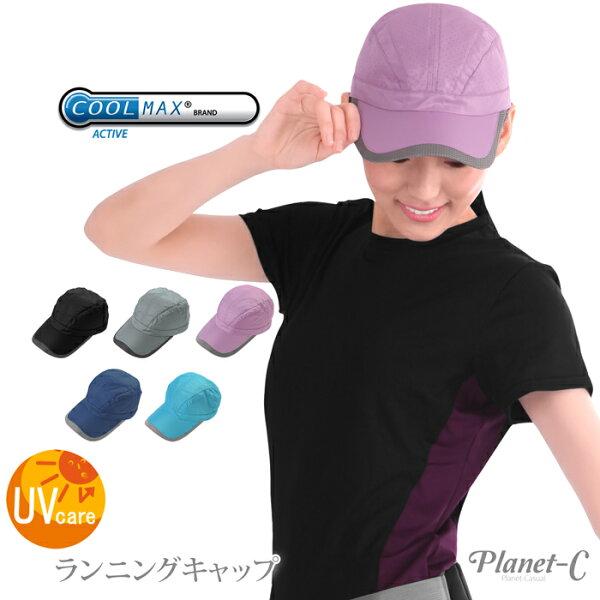 ランニングキャップCOOLMAX日よけメンズレディース吸汗速乾軽量クールマックスフリーサイズ帽子アウトドアスポーツマラソンジ