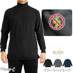 フリースハイネック Tシャツ リラックス パジャマ トップス カジュアル ベーシック ブラック ネイビー
