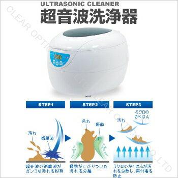 4e3b763954cd 超音波洗浄器・眼鏡洗浄(LIMPIO3リンピオ3) 送料無料【家庭で ...