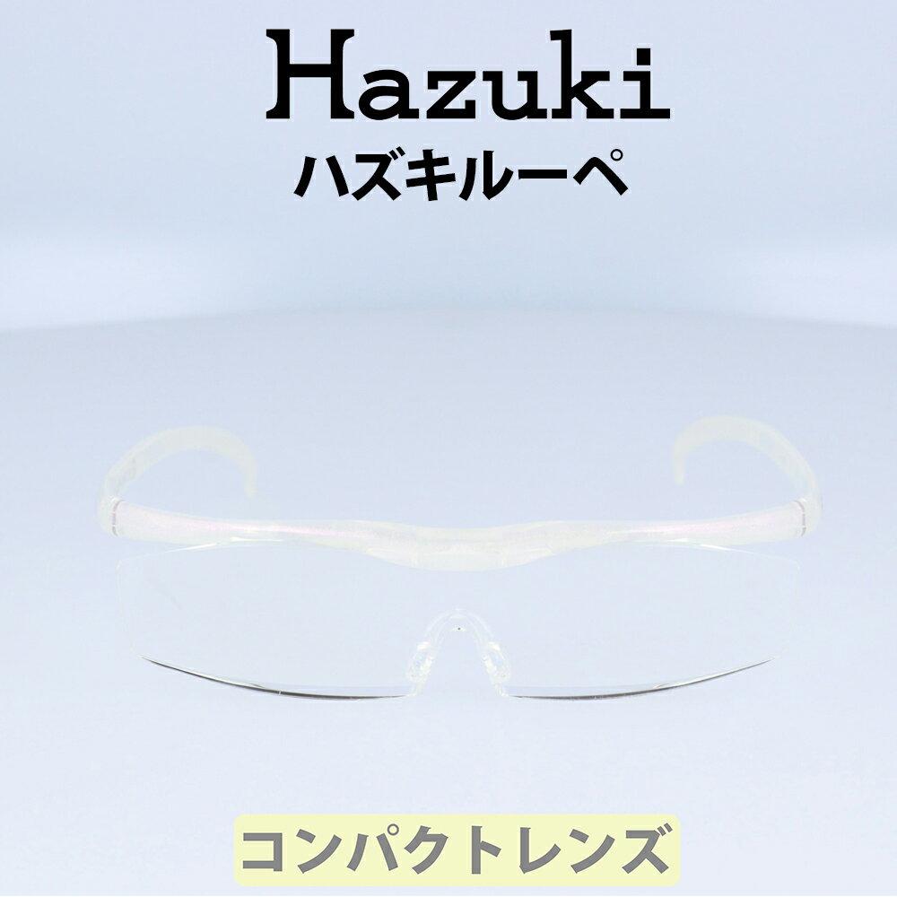 眼鏡・サングラス, ルーペ Hazuki() 1.6 35