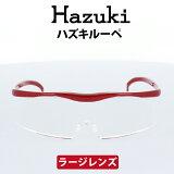 Hazuki(ハズキ) ルーペ ハズキラージ 1.6倍 赤 クリアレンズ 大きなレンズ 35%ブルーライトカット