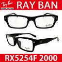 RAYBAN(レイバン) ダテメガネ フレームRX5254F 2000 サイズ53人気のセルフレーム クリアレンズ装着済み価格PCレンズまたは度数ありレンズも対応します【参考小売価格(フレームのみ)】 23,760円(税込)伊達メガネ 眼鏡 pcメガネ