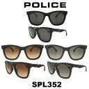 【送料無料】2017年 POLICE(ポリス) サングラス 国内正規品グローバルモデル メンズ SPL352人気モデル UVカット アウトドア ドライブ スポーツ ポリス サングラス 新作