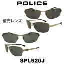 【送料無料】2017年 Japan モデル 国内正規品POLICE(ポリス) ポリス サングラス メンズ SPL520J Polarized 偏光レンズ人気モデル UVカット アウトドア ドライブ スポーツ ポリス サングラス 新作