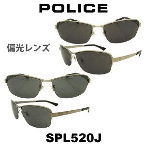 2017年Japanモデル国内正規品POLICE(ポリス)サングラスSPL520JPolarized偏光レンズ人気モデルUVカットアウトドアドライブスポーツ