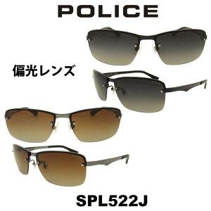 2017年Japanモデル国内正規品POLICE(ポリス)サングラスSPL522JPolarized偏光レンズ人気モデルUVカットアウトドアドライブスポーツ