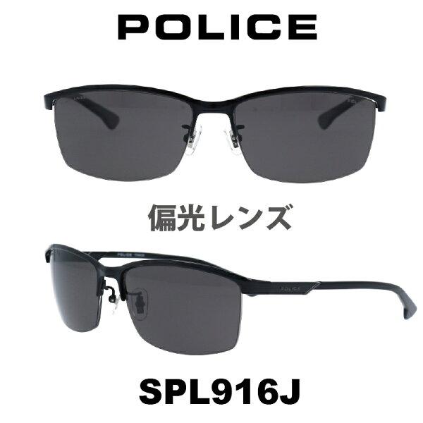 a3cef468648e 【国内正規品】 2019年 POLICE (ポリス) サングラスJapan モデル SPL916J カラー 530P偏光レンズ 人気モデル UVカット  アウトドア ドライブ スポーツ