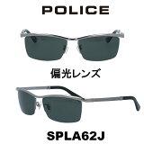 POLICE (ポリス) サングラス Japanモデル SPLA62J 579P パラジウム/グリーン(偏光)