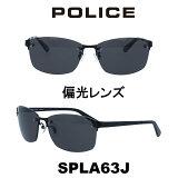 POLICE (ポリス) サングラス Japanモデル SPLA63J 530P シャイニーブラック/グレー(偏光)