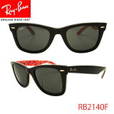 国内正規品 メーカー保証書付きRayBan RB2140F 1016 52サイズ レイバン ウェイファーラー サングラス