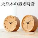 置き時計 木製 北欧風 アナログ 置時計 おしゃれ かわいい デザイン 卓上時計 丸型