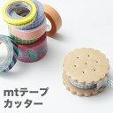 mtテープカッター マスキングテープカッター かわいい 木製 マスキングテープホルダー マステの おしゃれ テープカッター 収納
