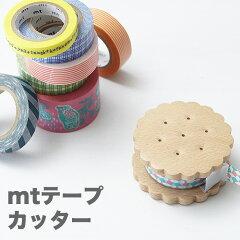 mtテープカッター マスキングテープカッター かわいい 木製 マスキングテープホルダー マステ…