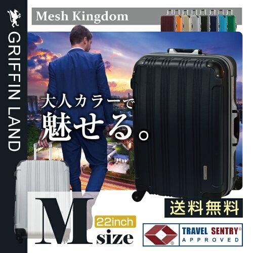 メッシュKingdom M(22)サイズ DL2100-1 グリフィンランド(GRIFFIN LAND) 中型 スーツケース 長期...