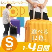 レンタル スーツケース トランク キャリーバッグ キャリーケース 持ち込み