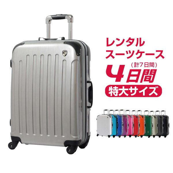 【レンタル】特大サイズ スーツケースレンタル 1日〜4日間(7日間)用L4日トランクレンタル キャリーバッグレンタル 旅行かばんレンタル スーツケース おすすめ