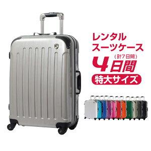 136a4eca1e 特大|スーツケース・キャリーケース 通販・価格比較 - 価格.com