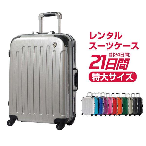 【レンタル】特大サイズ スーツケースレンタル 1日〜21日間(24日間)用L21日 トランクレンタル キャリーバッグレンタル 旅行かばんレンタル おすすめ レンタル スーツケース