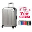 【レンタル】特大サイズ スーツケースレンタル 7日間(10日