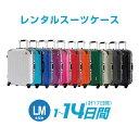 【レンタル】LMサイズ スーツケースレンタル 1日〜14日間...
