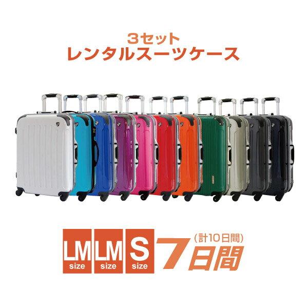 【レンタル】LM LM Sスーツケース セットレンタル 7日間(10日間)用LM-LM-S7日 トランクレンタル キャリーバッグレンタル 旅行かばんレンタル おすすめ 3個セット