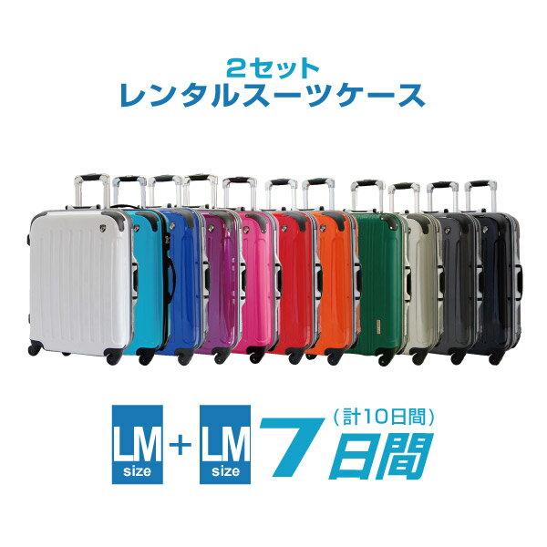 【レンタル】セットレンタル LM LM スーツケース 7日間(10日間)用 LM-LM7日