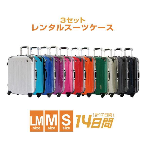 【レンタル】LM M Sスーツケース セットレンタル 14日間(17日間)用LM+M+S14日 トランクレンタル キャリーバッグレンタル 旅行かばんレンタル