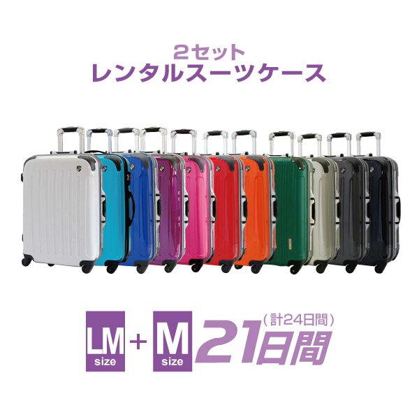 【レンタル】LM-Mスーツケース セットレンタル 21日間(24日間)用LM-M21日 トランクレンタル キャリーバッグレンタル 旅行かばんレンタル