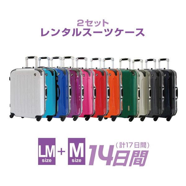 【レンタル】LM-Mスーツケース セットレンタル 14日間(17日間)用LM-M14日 トランクレンタル キャリーバッグレンタル 旅行かばんレンタル おすすめ 2個セット