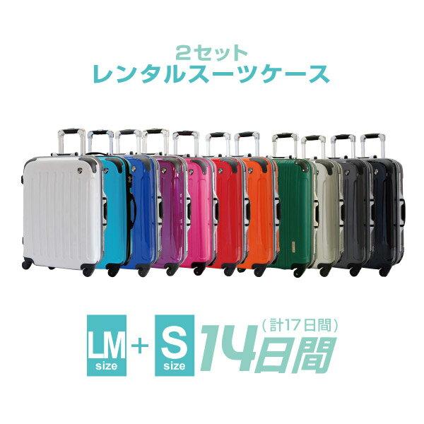 【レンタル】LM-Sスーツケース セットレンタル 14日間(17日間)用LM-S14日 トランクレンタル キャリーバッグレンタル 旅行かばんレンタル おすすめ 2個セット