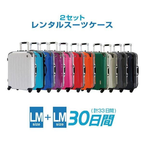 【レンタル】セットレンタル LM LM スーツケース 30日間(33日間)用 LL30日