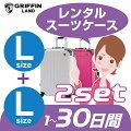 LLスーツケースセットレンタルスーツケース30日間(33日間)用LL30日トランクレンタルキャリーバッグレンタル旅行かばんレンタル
